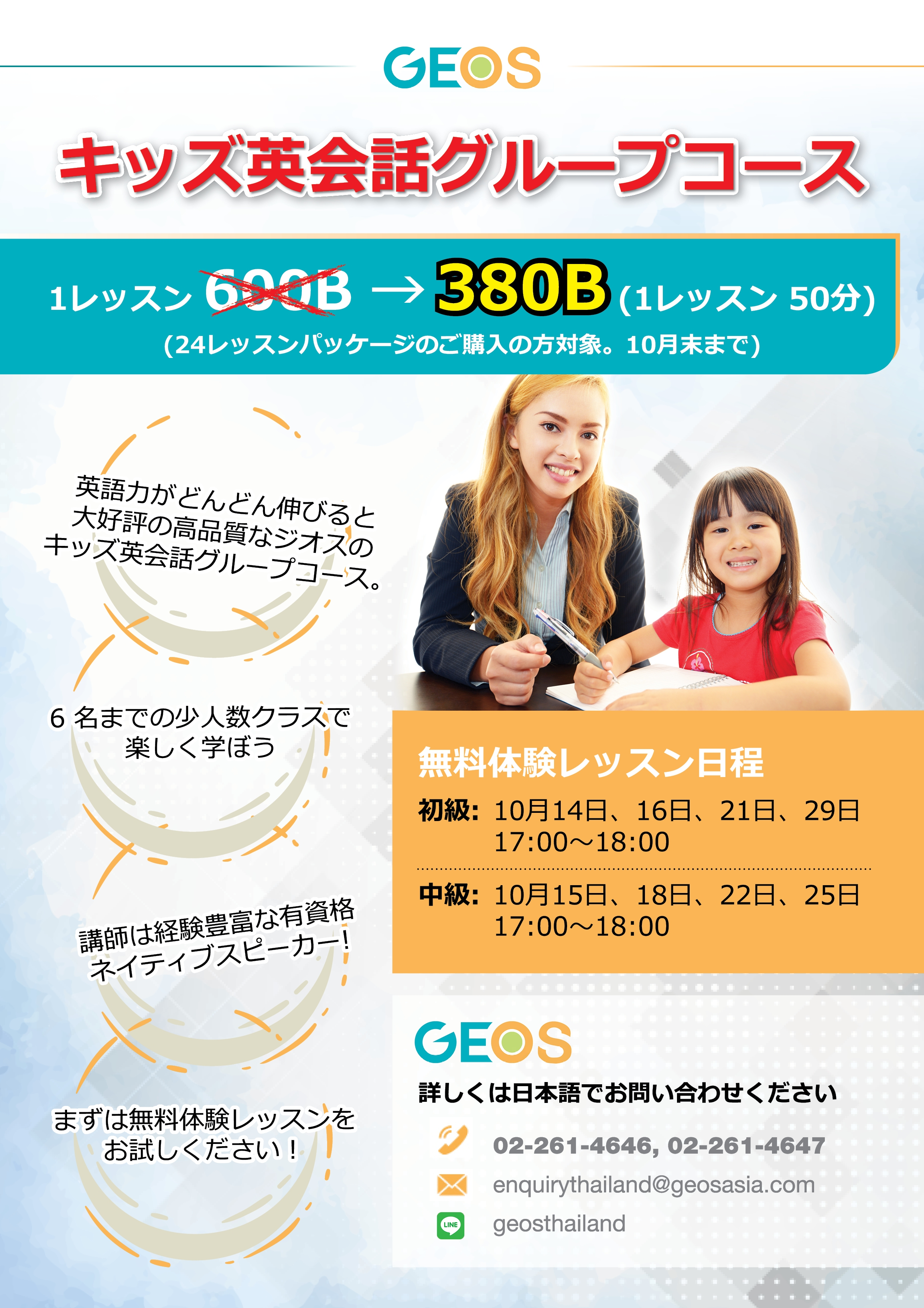 October Promotion for WEB and LINE.jpg
